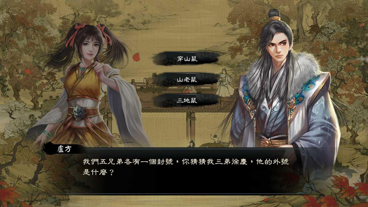 御俠客 Wuxia Master