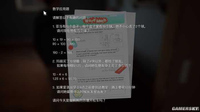 《奇異人生2》第壹章評測8.0分 逃難親兄弟