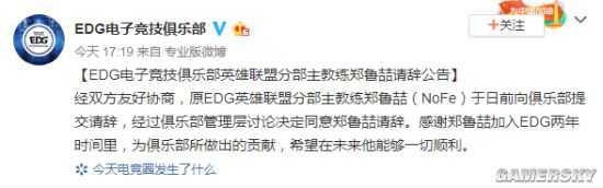 《英雄聯盟》League of LegendsEDG戰隊主教練NoFe辭職 曾承諾S8進4強否則走人