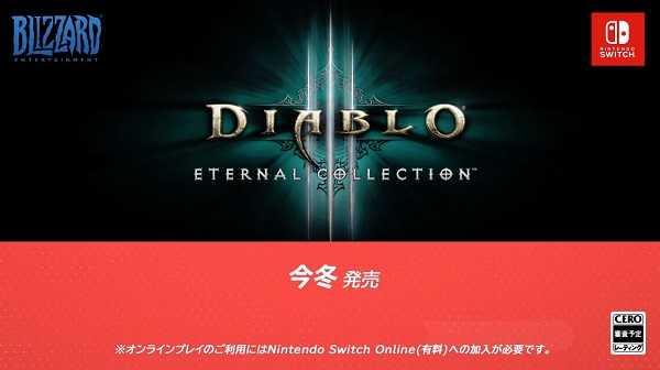 『ディアブロ3 RoS(エターナルコレクション)』評価・レビュー