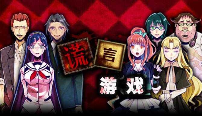 Usotsuki Game