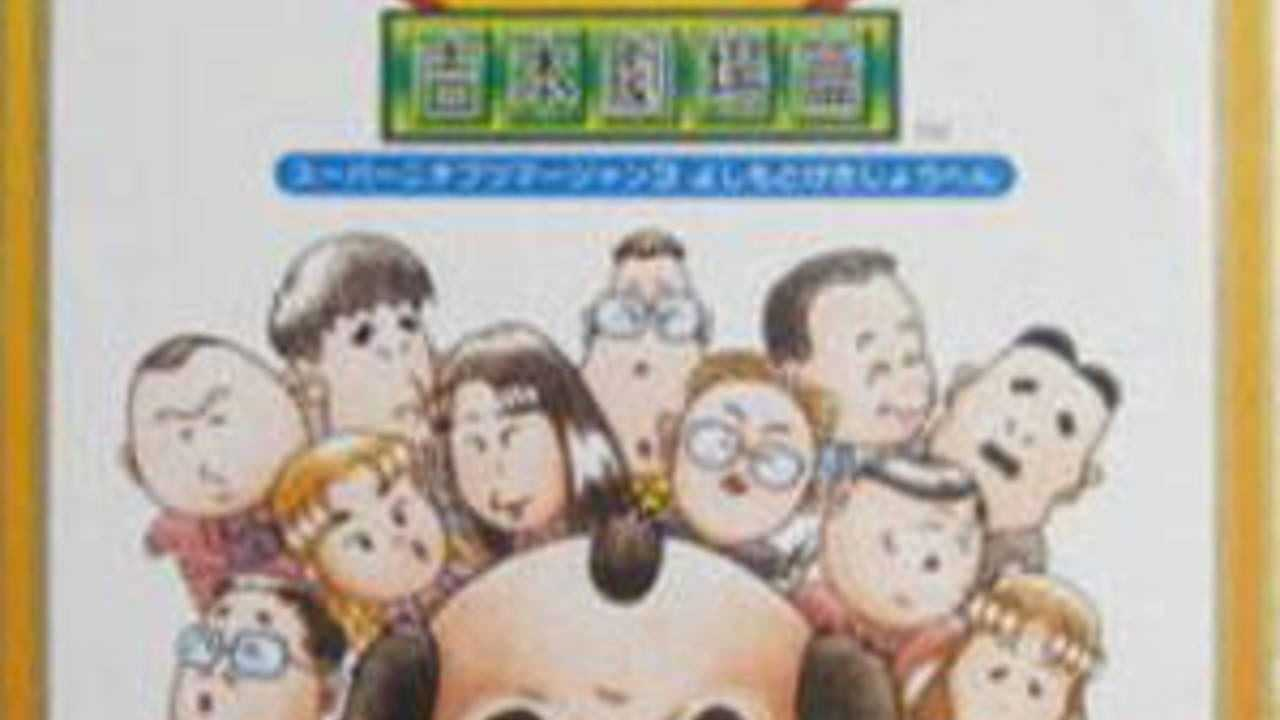 Super Nichibutsu Mahjong 3: Yoshimoto Gekijou Hen