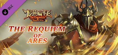 The Chronicles of Dragon Wing - The Requiem of Ares