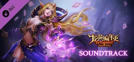 The Chronicles of Dragon Wing - Original Soundtrack