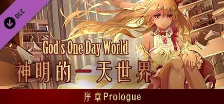Prologue of God's one day world 神明的一天世界