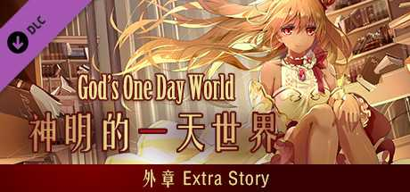 Extra Story of God's one day world