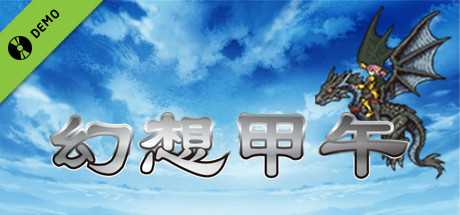 Fantasy Sino-Japanese War 幻想甲午