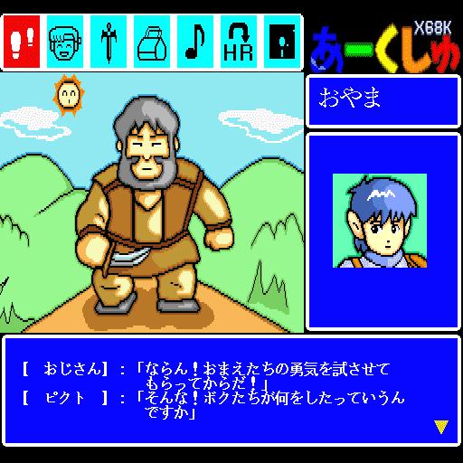 Arcshu: Kagerou no Jidai o Koete