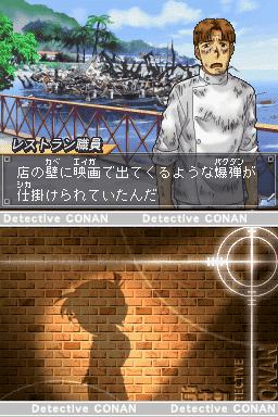 Meitantei Conan & Kindaichi Shōnen no Jikenbo: Meguriau Futari no Meitantei