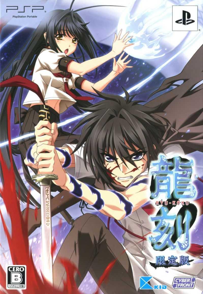 Ryu-Koku (Genteiban)