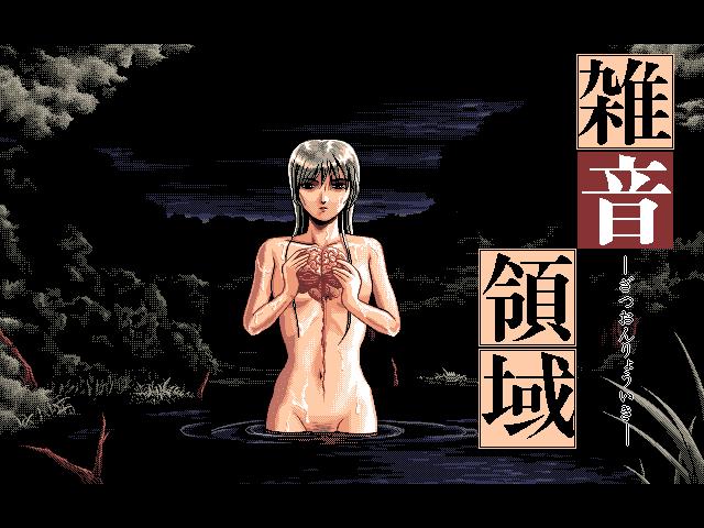 Zatsuon Ryōiki