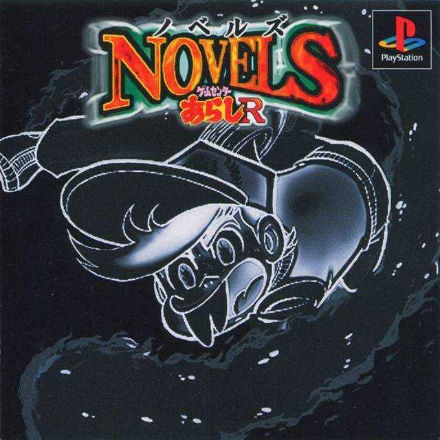 Novels: Game Center Arashi R