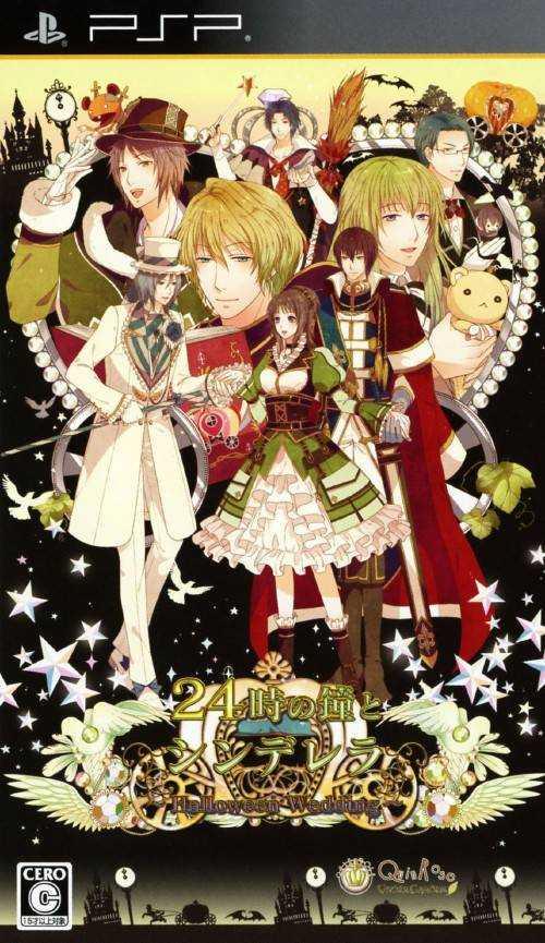 24-Ji No Kane To Cinderella: Halloween Wedding