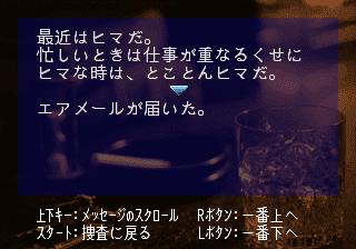 Tantei Jinguuji Saburo: Mikan no Report