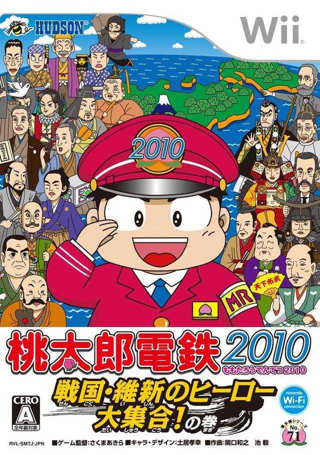 Momotarou Dentetsu 2010: Sengoku Ishin no Hero Daishuugou! no Maki