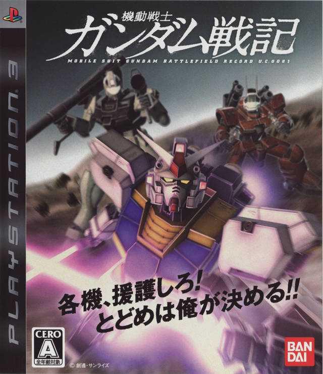 Mobile Suit Gundam: Battlefield Record U.C.0081