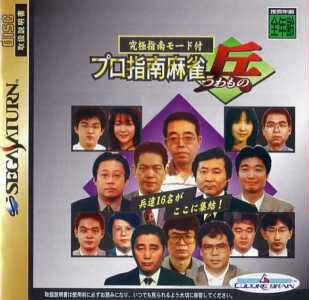 Pro Shinan Mahjong Tsuwamono