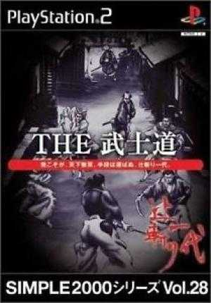 Simple 2000 Series Vol. 28: The Bushido - Tujigiri Ichidai