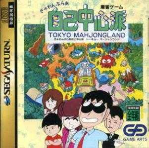 Gambler Jiko Chuushinha: Tokyo Mahjong Land
