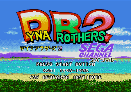 Dyna Brothers 2: Sega Channel Special