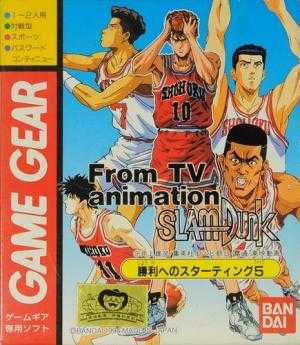 From TV Animation Slam Dunk: Shouri-e no Starting 5