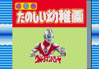 4 5 6 Tanoshii Youchien