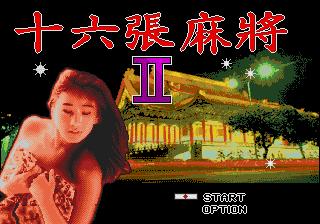 Shí Liù Zhang Má Jiàng II