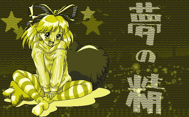 Yume no Sei