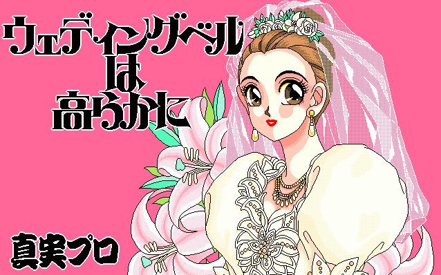 Zoku - Wedding Bell wa Takaraka ni