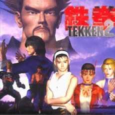 Tekken 2 (PSOne Classic)