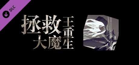 拯救大魔王重生-原声集 FalsemenDR -OST
