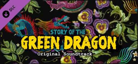 Story of the Green Dragon - Original Soundtrack