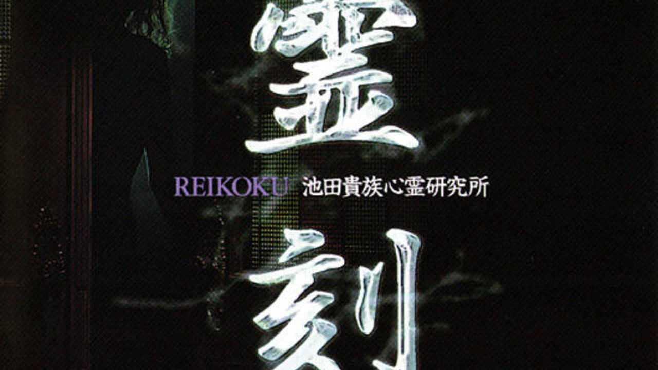 Reikoku: Ikeda Kizoku Shinrei Kenkyuujo