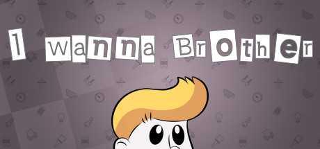 I Wanna Brother