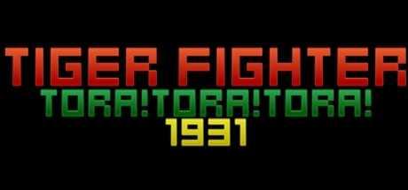 Tiger Fighter 1931 Tora!Tora!Tora!