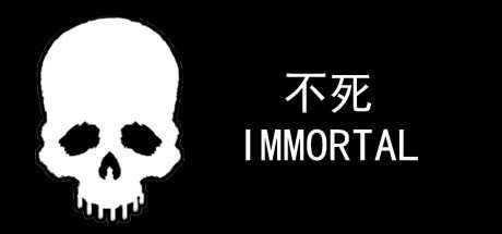 不死/IMMORTAL