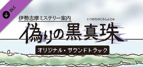 伊勢志摩ミステリー案内 偽りの黒真珠 オリジナル・サウンドトラック