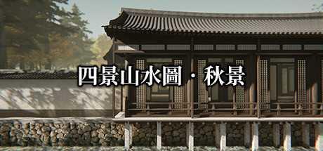 四景山水圖.秋景 Landscapes of the Four Seasons
