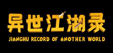 异世江湖录(JiangHu Record  Of Another World)
