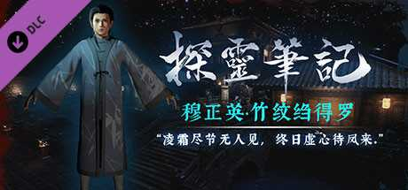 探灵笔记-古墓地宫系列:穆正英·竹纹绉得罗(附送29999灵币)