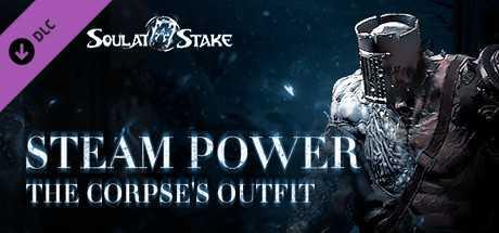 灵魂筹码 - 凶尸蒸汽动力套装 Soul at Stake - Steam Power The Corpse's Outfit