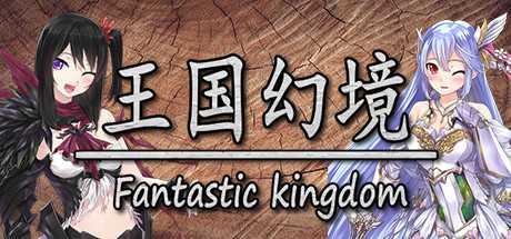 王国幻境 fantastic kingdom