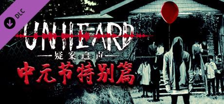 Unheard - 中元节特别篇