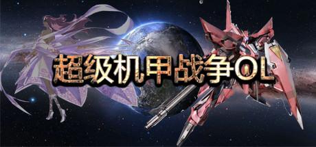 超级机甲战争OL