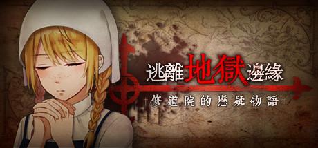 逃離地獄邊緣 - Escape from the cursed convent