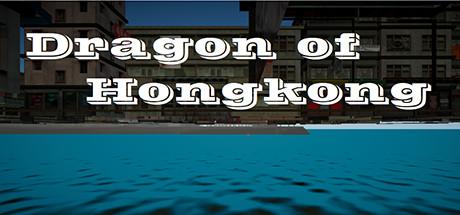 香江之龙,Dragon of Hongkong