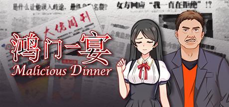 鸿门一宴(Malicious Dinner)_中英