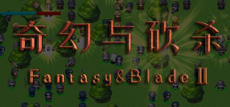奇幻与砍杀 Fantasy & Blade Ⅱ
