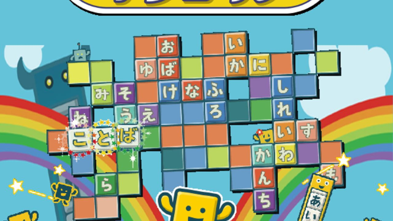 Kotoba no Puzzle: Mojipittan Encore