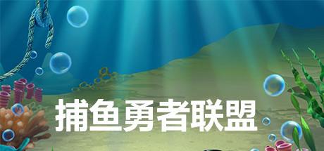 捕鱼勇者联盟